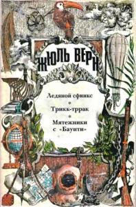 Ледяной сфинкс: [роман]; Трикк-тррак: [новелла], Мятежники с «Баунти»: [повесть]