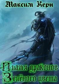 Пламя драконов – зелёного цвета