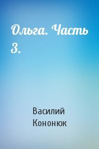 Ольга. Часть 3.