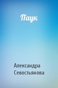 Александра Севостьянова - Паук