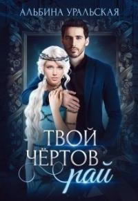Альбина Уральская - Твой чертов рай (СИ)
