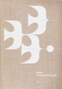 Мир приключений, 1978 (№23)