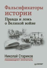 Фальсификаторы истории. Правда иложь оВеликой войне (сборник)