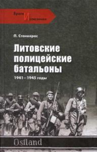 Литовские полицейские батальоны. 1941-1945 гг.