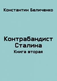Контрабандист Сталина 2