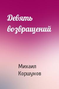 Михаил Коршунов - Девять возвращений