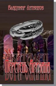 Перстень Аримана (издательская редактура)