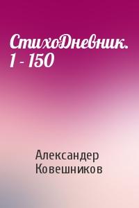 СтихоДневник. 1 - 150