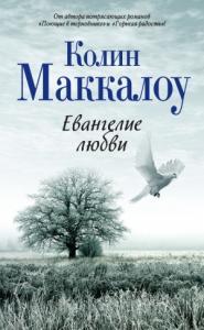 Колин Маккалоу - Евангелие любви