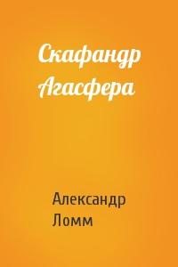 Скафандр Агасфера