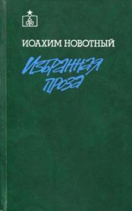 Иоахим Новотный - Избранная проза