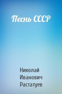 Растатуев - Песнь СССР