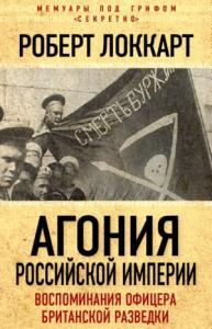 Агония Российской империи