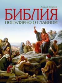 Библия. Популярно о главном