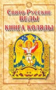 Александр Игоревич Асов - Книга Коляды