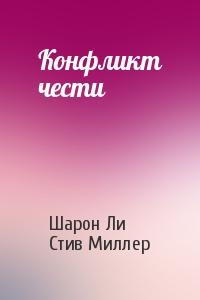 Шарон Ли, Стив Миллер - Конфликт чести