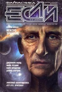 «Если», 2009 № 11