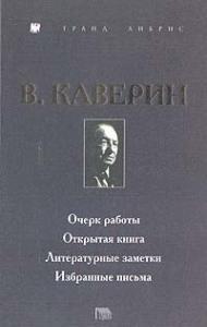 Открытая книга