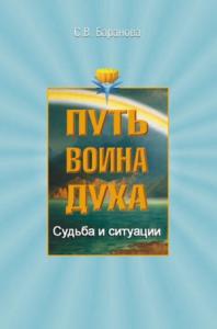 Светлана Баранова - Судьба и ситуации