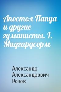 Апостол Папуа и другие гуманисты. I. Мидгардсорм