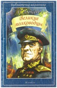 Сергей Алексеев - Великие полководцы