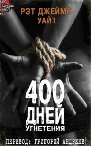 400 дней угнетения