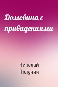 Николай Полунин - Домовина с привидениями