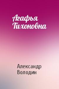 Агафья Тихоновна