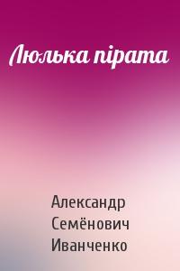 Александр Семёнович Иванченко - Люлька пірата