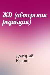 ЖД (авторская редакция)