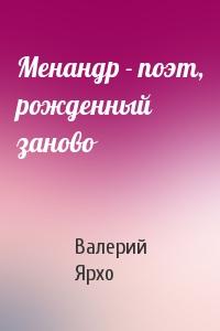 Менандр - поэт, рожденный заново
