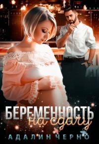 Беременность на сдачу