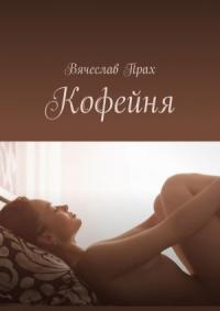 Вячеслав Прах - Кофейня