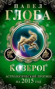 Павел Глоба - Козерог. Астрологический прогноз на 2015 год