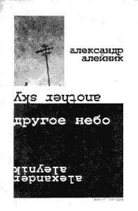 Александр Алейник - Другое небо