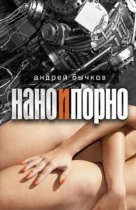 Нано и порно