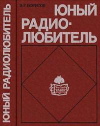 Юный радиолюбитель [7-изд]