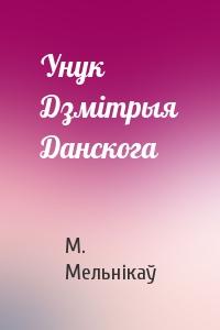 М. Мельнікаў - Унук Дзмітрыя Данскога