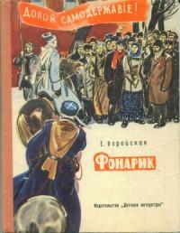 Фонарик (сборник рассказов)
