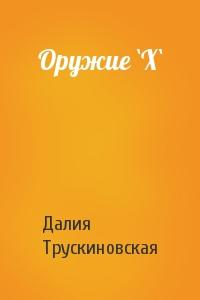 Далия Трускиновская - Оружие `Х`