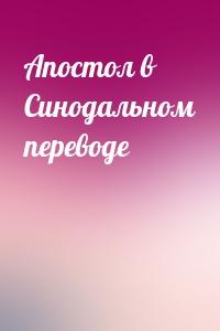 Апостол в Синодальном переводе