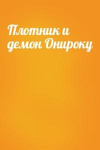 - Плотник и демон Онироку