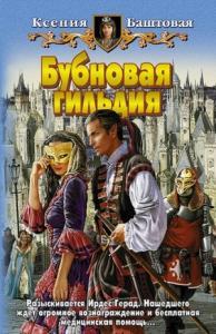 Ксения Баштовая - Бубновая гильдия