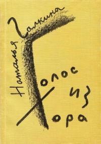 Голос из хора: Стихи, поэмы