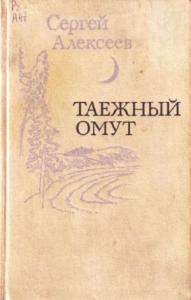 Сергей Алексеев - Таежный омут