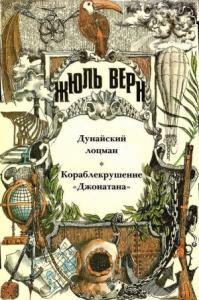 Дунайский лоцман; Кораблекрушение «Джонатана»: романы