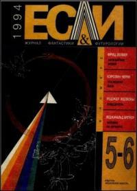 «Если», 1994 № 05-06