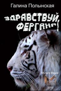 Галина Полынская - Здравствуй, Фергана!
