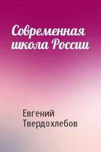 Современная школа России