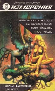 Роберт Блох - Енох